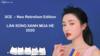 LÀN SÓNG XANH TỪ 3CE  – Neo Retrolism Edition